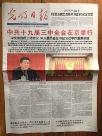 光明日报(2019年08月18日,中共十九届三中全会在京举行,公益广告 历害了我的国。今日16版)