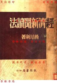 经济新闻读法-杨培新著-民国致用书店刊本(复印本)