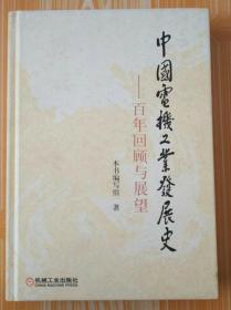 中国电机工业发展史 : 百年回顾与展望 9787111361800