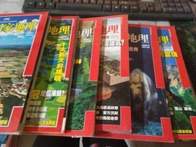 中国国家地理2008年1.2.4.6.9.10期(6本合售)