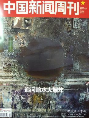 中国新闻周刊 2019年11期