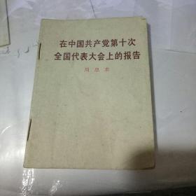 在中国共产党第十次全国代表大会上的报告 周恩来.1973