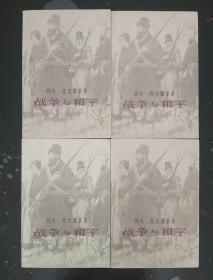 世界名著托尔斯泰《战争与和平》全四册/高植最经典译本品好