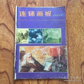 连环画报1980.5