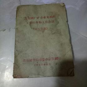 共青团厂矿企业支部的工作任务和工作方法  1965年64开