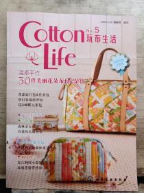 Cotton Life玩布生活No.5(内附实物大纸型)