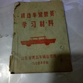 机动车驾驶员学习材料  1974年64开