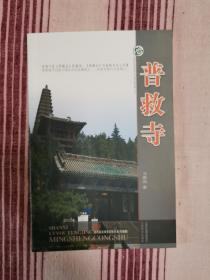 普救寺(升级版)/山西旅游风景名胜丛书
