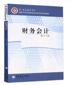 江苏自考教材 27876 财务会计 潘上永 2009年版 高等教育出版社
