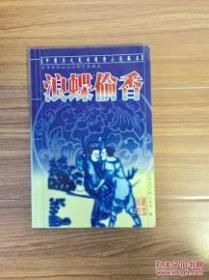 中国历代民间艳情小说孤本: 浪蝶偷香