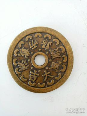 铜钱·花钱·风水铜钱·满载而归·顺风大吉·稀有花钱厌胜钱