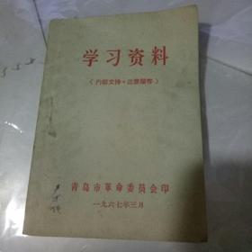 学习资料 青岛市革命委员会 1967年64开