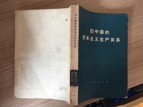 旧中国的资本主义生产关系