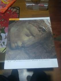 罗丹:世界艺术大师