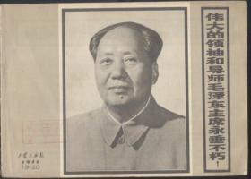 伟大的领袖和导师毛泽东主席永垂不朽(工农兵画报1976年)