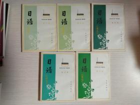 日语(北京市外语广播讲座 第2--6册)竖版 无笔迹 品好
