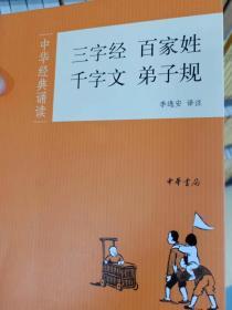 三字经 百家姓 千字文 弟子规:中华经典诵读