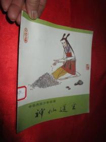 中华杰出少年故事——神仙送米     (20开彩色连环画)