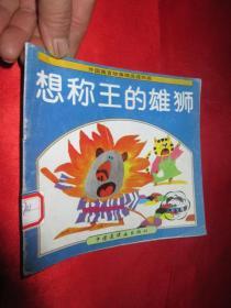 想称王的雄狮————外国寓言故事精选连环画      (24开,彩色)