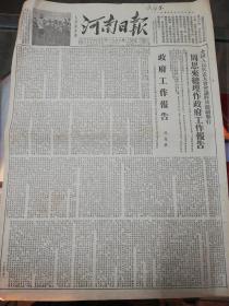 【报纸】河南日报 1954年9月24日【周恩来总理作政府工作报告】【周恩来:政府工作报告】【在一届人大一次会议上代表们关于政府工作报告的发言:陈云代表、郭沫若代表、程潜代表的发言】【解放军和志愿军欢呼宪法公布】