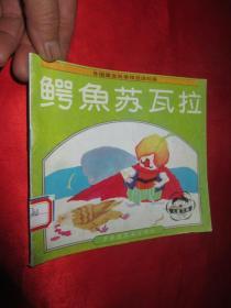 鳄鱼苏瓦拉————外国寓言故事精选连环画   【24开,彩色】