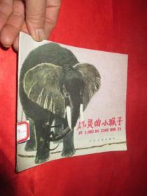 机灵的小猴子  (低)      【24开,彩色连环画】