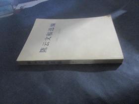 陈云文稿选编 1949 -1956