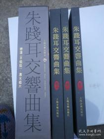 朱践耳交响曲集 :总谱(手稿版)激光唱片(全三卷)(附CD六张)