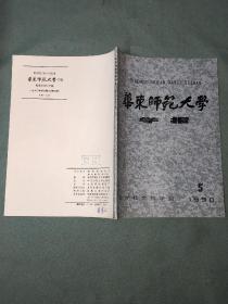 华东师范大学学报(哲学社会科学版) 1990年第5期
