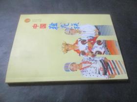 中华民族全书:中国独龙族  签赠本