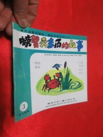 螃蟹壳来历的故事    (外国著名寓言、趣味故事系列丛书)     【24开,彩色连环画】