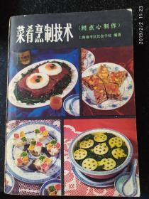 菜肴烹制技术【附点心制作】
