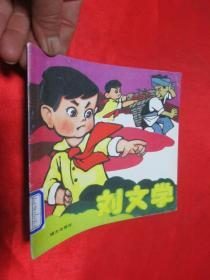刘文学   (24开彩色连环画)