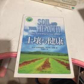 土壤与健康
