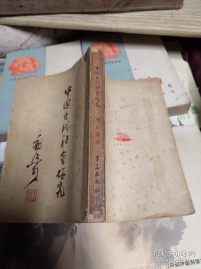 【孔网在售最低价】【历史文献】1947年郭沫若《中国古代社会研究》