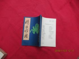 时方妙用 时方歌括—中医基础丛书 第二辑(影印本)