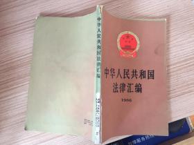 中华人民共和国法律汇编【1986】