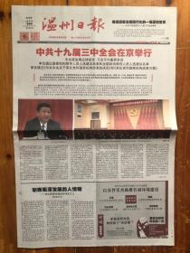 温州日报(2019年08月18日,中共十九届三中全会在京举行。今日12版)