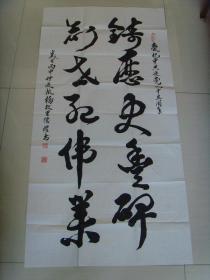 萧德权:书法:铸历史丰碑(带信封及简介)