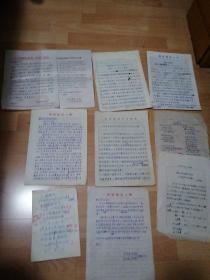 原荫盛《关于杨虎城将军》手稿一批