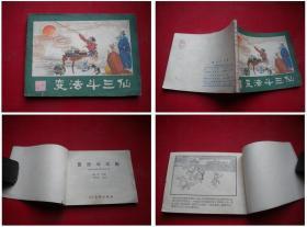 《变法斗三仙》西游记11,湖南1981.10一版一印,298号,连环画,