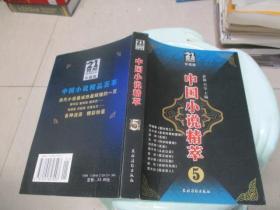 中国小说精萃5  实物图   33号柜