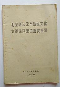 毛主席從無產階級文化大革命以來的重要指示