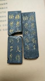 上海墨厂出品镶珠鲁迅诗旧墨两条