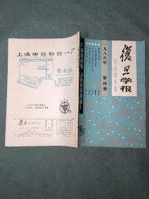 复旦学报(社会科学版)1986年第4期