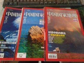 中国国家地理2012年6.9.10期(第10期有地图)