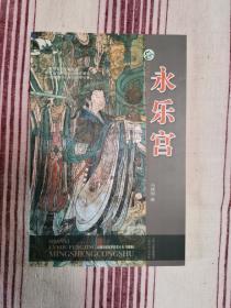 山西旅游风景名胜丛书:永乐宫(升级版)