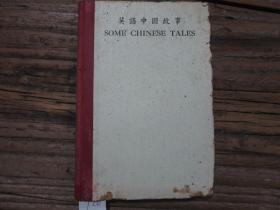 民国原版:《英语中国故事》