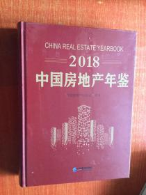 2018中国房地产年鉴  16开精装 未拆封