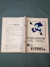 科学管理研究【1988年第1期】